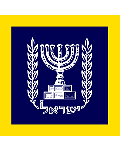 Fahne: Flagge: Presidential Standard Israel at sea