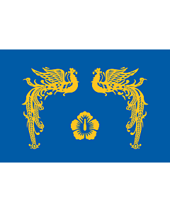 Fahne: Flagge: President of South Korea | The Presidential Standard of the Republic of Korea | 大韓民国の大統領旗 | 대한민국의 대통령기