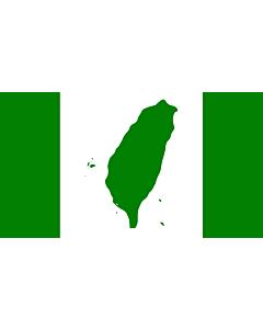 Fahne: Flagge: World Taiwanese Congress | 世界台灣人大會旗,也稱為台灣旗。 | Sè-kài Tâi-uân-lâng tāi-huē kî